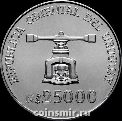 25000 песо 1992 Уругвай. 25 лет Центробанку.