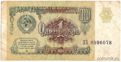 1 рубль 1991 СССР. Серия ЗЗ.