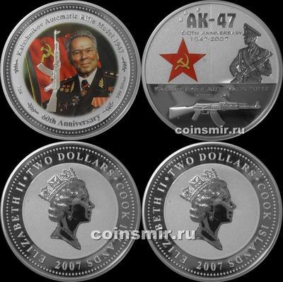 Набор из 2 монет 2007 острова Кука. 60 лет автомату Калашникова АК 47.