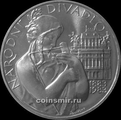 500 крон 1983 Чехословакия. Национальный театр в Праге. 100 лет.