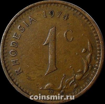 1 цент 1974 Родезия.