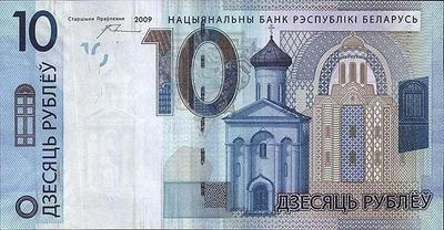10 рублей 2009 (2016) Беларусь.