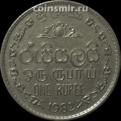 1 рупия 1982 Шри Ланка.