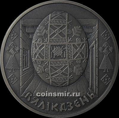 1 рубль 2005 Беларусь. Пасха.