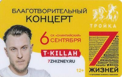 Карта Тройка 2018. T-killah. Благотворительный концерт 7 жизней.