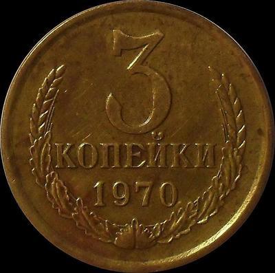 3 копейки 1970 СССР.