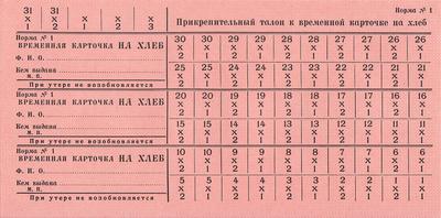 Карточки на хлеб Норма №1.
