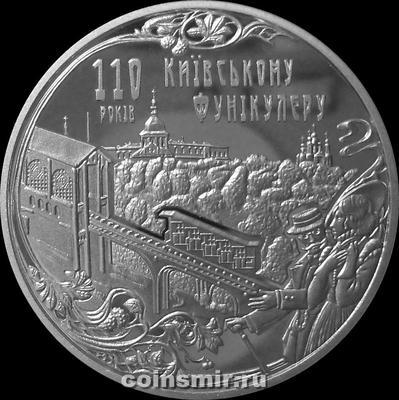 5 гривен 2015 Украина. Киевский фуникулер.