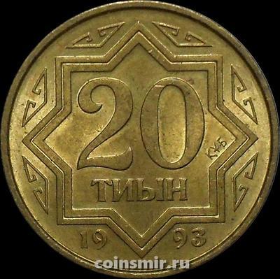 20 тиын 1993 Казахстан.