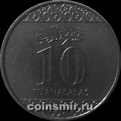 10 халала  2016  Саудовская Аравия.