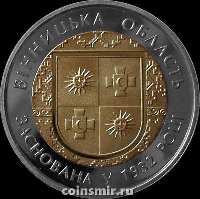 5 гривен 2017 Украина. Винницкая область.