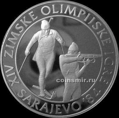 500 динар 1983 Югославия. Олимпиада в Сараево 1984. Биатлон.