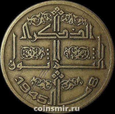 50 сантимов 1975 Алжир. 30 лет восстания 1945. VF