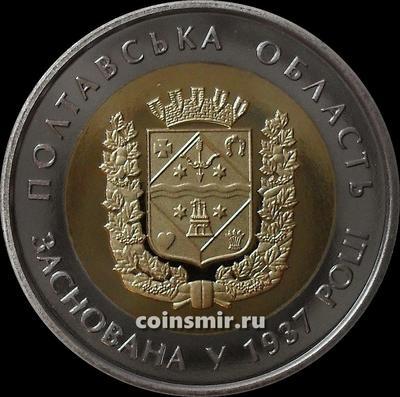 5 гривен 2017 Украина. Полтавская область.