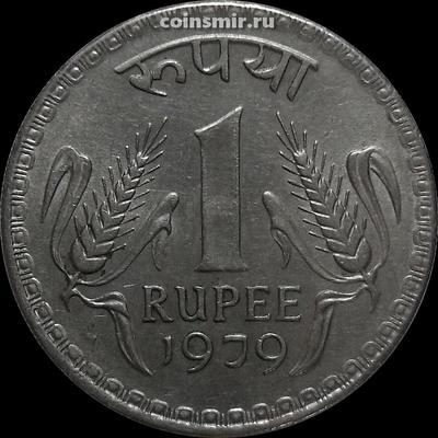 1 рупия 1979 С Индия. Без знака под годом-Калькутта.