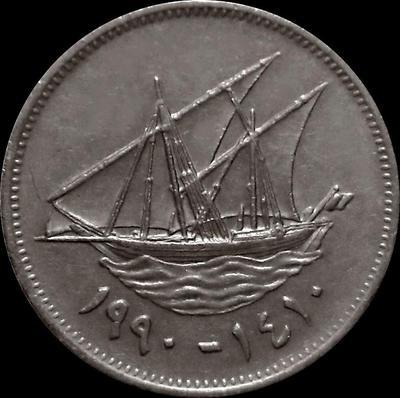 50 филс 1990 Кувейт.