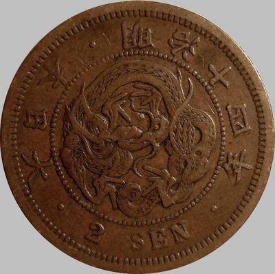2 сена 1881 Япония. Муцухито (Мэйдзи) (1868 - 1912).