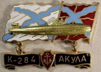 Знак  Подводная лодка К-284 Акула.