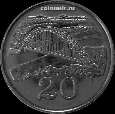 20 центов 2001 Зимбабве. Мост через реку Саби.
