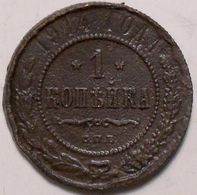 1 копейка 1914 СПБ Россия. (2)