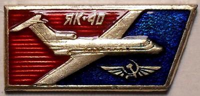 Значок ЯК-40 Аэрофлот. САЗ.