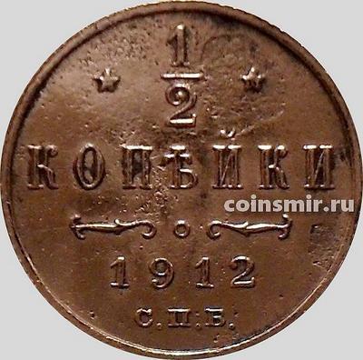 1/2 копейки 1912 СПБ Россия. Николай II.