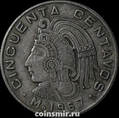 50 сентаво 1967 Мексика. (в наличии 1968 год)