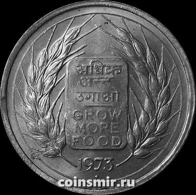 50 пайс 1973 Индия. ФАО.