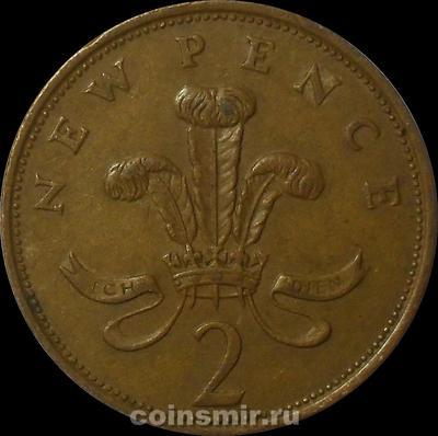2 новых пенса 1980 Великобритания.