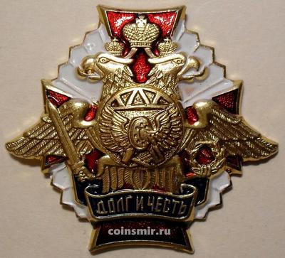 Знак Долг и честь. Дорожные войска.