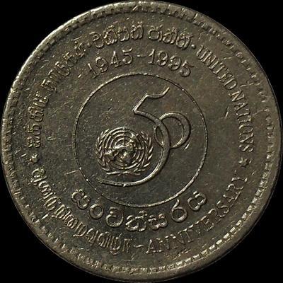 5 рупий 1995 Шри Ланка. 50 лет ООН.