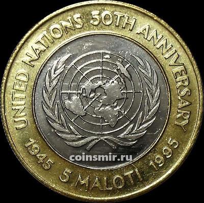 5 малоти 1995 Лесото. 50 лет ООН.