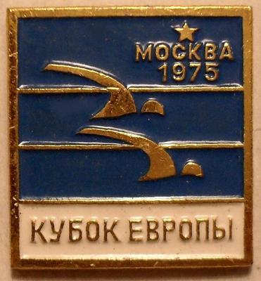 Значок Москва 1975. Кубок Европы по плаванию.