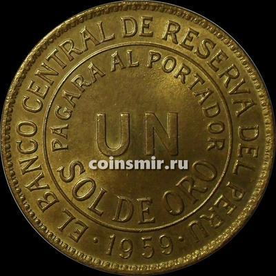 1 соль 1959 Перу.