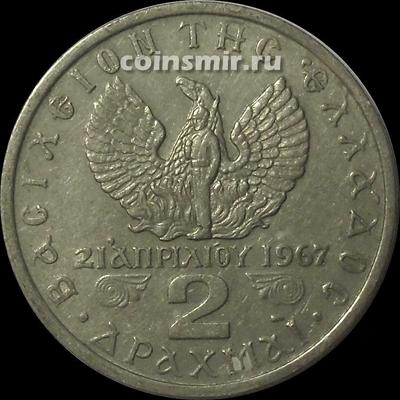 2 драхмы 1971 Греция.