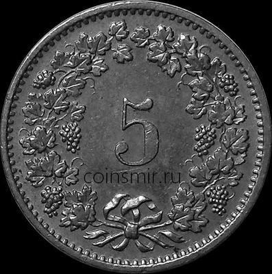 5 раппенов 1974 Швейцария.