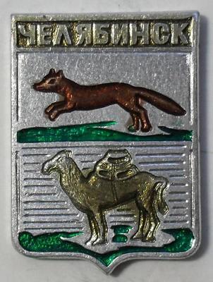 Значок Челябинск.