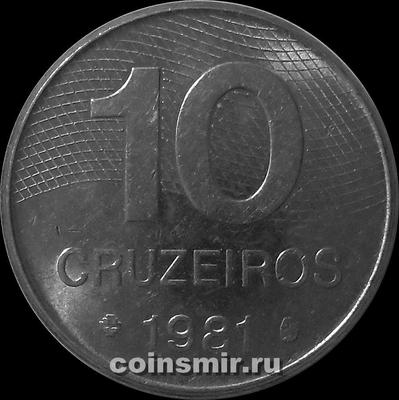 10 крузейро 1981 Бразилия. (в наличии 1985 год)