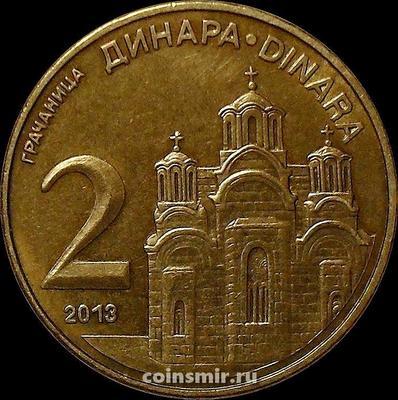 2 динара 2013 Сербия.