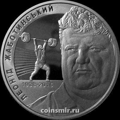 2 гривны 2018 Украина.  Леонид Жаботинский.