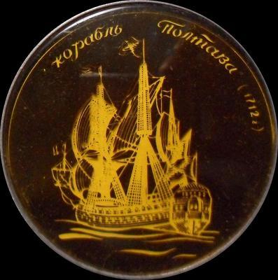 Значок Корабль Полтава 1712.
