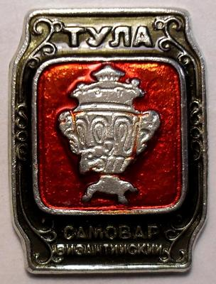 Значок Тула. Самовар византийский.