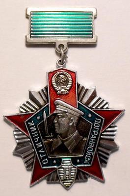 Знак Отличник погранвойск СССР 2-й степени. ММД.