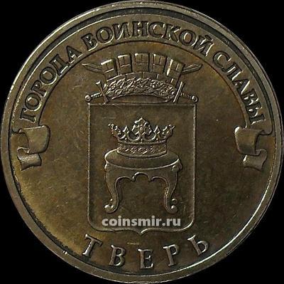 10 рублей 2014 СПМД Россия. Тверь. VF.