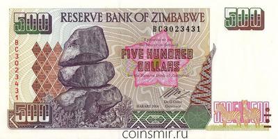 500 долларов 2004 Зимбабве.