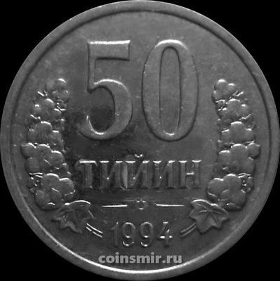 50 тийин 1994 Узбекистан. Без знака монетного двора.