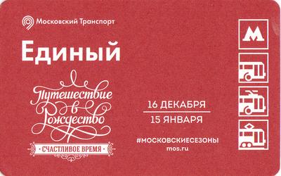 Единый проездной билет 2016 Путешествие в Рождество. Счастливое время.
