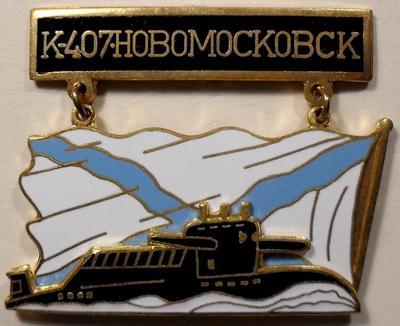 Знак  Подводная лодка К-407 Новомосковск.