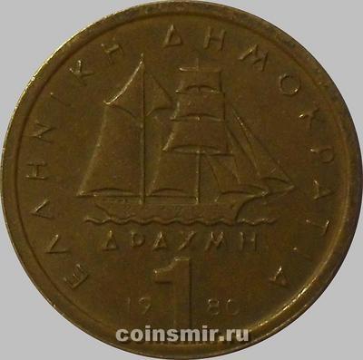 1 драхма 1980 Греция.