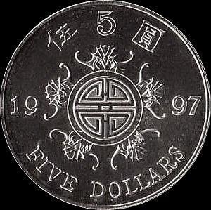 5 долларов 1997 Гонконг. Возвращение Гонконга Китаю.
